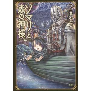 著:暮石ヤコ 出版社:ノース・スター 発行年月:2016年06月 シリーズ名等:ZENON COMI...