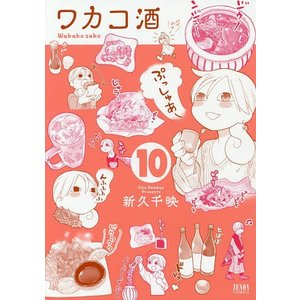 ワカコ酒 10 / 新久千映