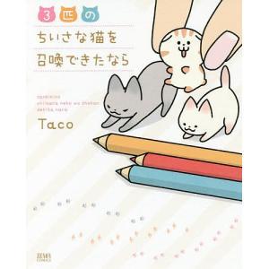 著:Taco 出版社:ノース・スター 発行年月:2018年04月 シリーズ名等:ZENON COMI...