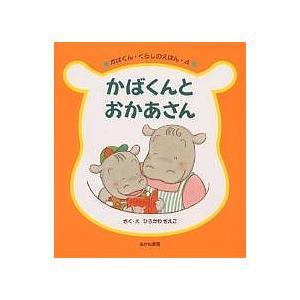 著:ひろかわさえこ 出版社:あかね書房 発行年月:1992年10月 シリーズ名等:かばくん・くらしの...