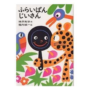 ふらいぱんじいさん / 神沢利子|bookfan