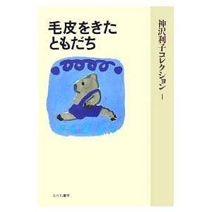 神沢利子コレクション 1 普及版 / 神沢利子|bookfan