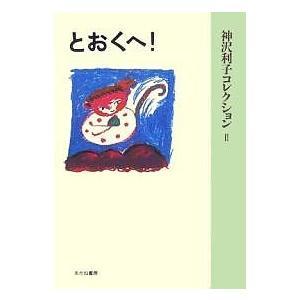 神沢利子コレクション 2 普及版 / 神沢利子|bookfan
