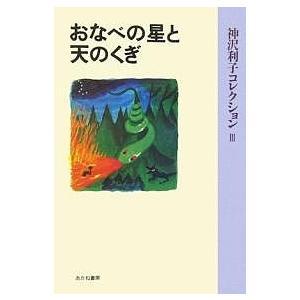 神沢利子コレクション 3 普及版 / 神沢利子|bookfan