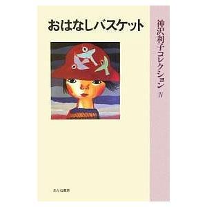 神沢利子コレクション 4 普及版 / 神沢利子|bookfan