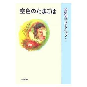 神沢利子コレクション 5 普及版 / 神沢利子|bookfan