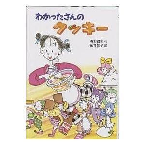 著:寺村輝夫 出版社:あかね書房 発行年月:1987年12月 シリーズ名等:わかったさんのおかしシリ...