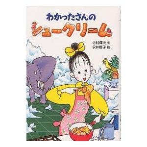 著:寺村輝夫 出版社:あかね書房 発行年月:1988年02月 シリーズ名等:わかったさんのおかしシリ...