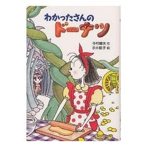 著:寺村輝夫 出版社:あかね書房 発行年月:1988年05月 シリーズ名等:わかったさんのおかしシリ...