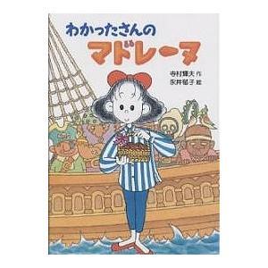 著:寺村輝夫 出版社:あかね書房 発行年月:1991年11月 シリーズ名等:わかったさんのおかしシリ...