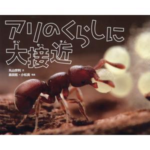 アリのくらしに大接近 / 丸山宗利 / 島田拓 / 小松貴 / 子供 / 絵本