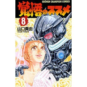 著:山口貴由 出版社:秋田書店 発行年月:1995年12月 シリーズ名等:少年チャンピオンコミックス...