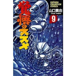 著:山口貴由 出版社:秋田書店 発行年月:1996年03月 シリーズ名等:少年チャンピオンコミックス...