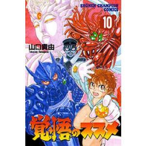 著:山口貴由 出版社:秋田書店 発行年月:1996年06月 シリーズ名等:少年チャンピオンコミックス...