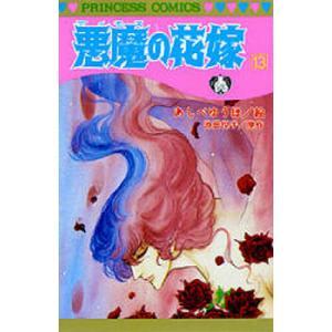 悪魔の花嫁 13/あしべゆうほ/池田悦子の商品画像|ナビ
