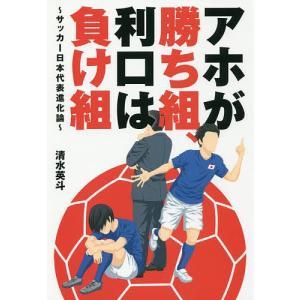 著:清水英斗 出版社:秋田書店 発行年月:2018年06月