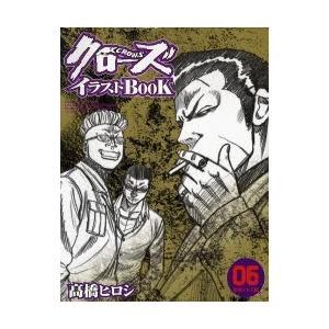 画集 クローズイラストbook Vol06 県南の五人組 高橋ヒロシ