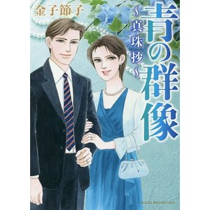青の群像 真珠抄 / 金子節子|bookfan
