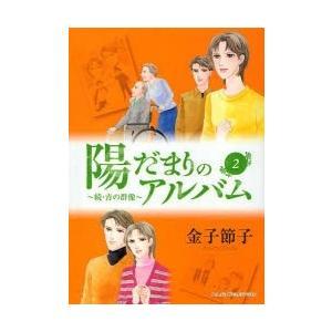 陽だまりのアルバム 青の群像 続 2/金子節子|bookfan
