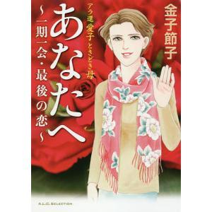 あなたへ 一期一会・最後の恋 / 金子節子|bookfan