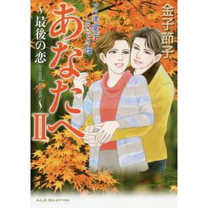 あなたへ 2 / 金子節子|bookfan