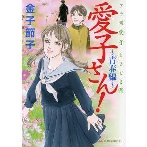 愛子さん! 青春編 / 金子節子|bookfan