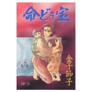 命(ぬち)どぅ宝/金子節子|bookfan
