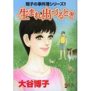 生まれ出づるとき / 大谷博子|bookfan
