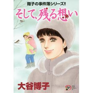 そして、残る想い / 大谷博子 bookfan