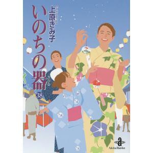 いのちの器 38/上原きみ子