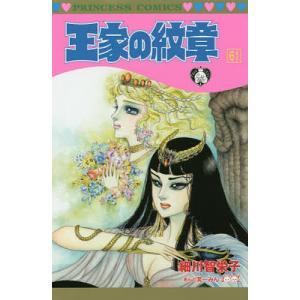 王家の紋章 61/細川智栄子/芙〜みん