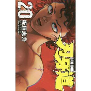 〔予約〕刃牙道 20/板垣恵介