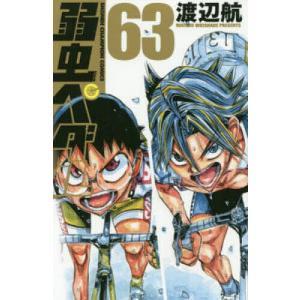 〔予約〕弱虫ペダル 63 / 渡辺航