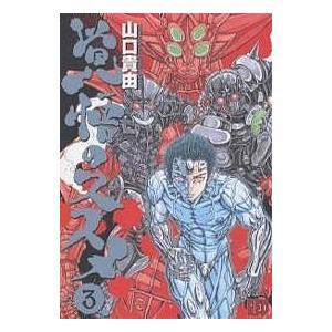 著:山口貴由 出版社:秋田書店 発行年月:2007年05月 シリーズ名等:チャンピオンREDコミック...