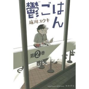 鬱ごはん 第2巻/施川ユウキ...