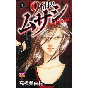 9番目のムサシ レッドスクランブル 1 / 高橋美由紀|bookfan