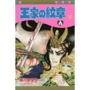 〔予約〕王家の紋章 65 / 細川智栄子 / 芙〜みん bookfan