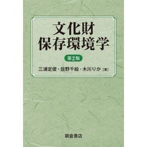 文化財保存環境学 / 三浦定俊 / 佐野千絵 / 木川りか|bookfan