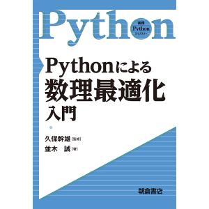 Pythonによる数理最適化入門 / 並木誠 / 久保幹雄