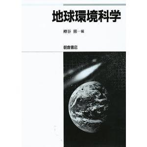 地球環境科学 / 樽谷修 bookfan