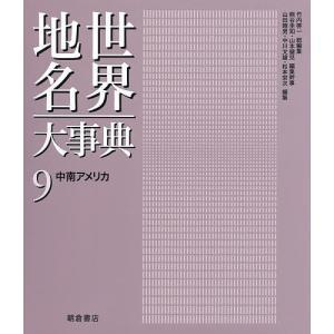 中南アメリカ         /   出版社  朝倉書店   著者  山田睦男の商品画像|ナビ