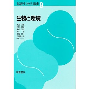 基礎生物学講座 9 / 太田次郎