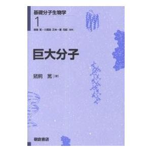 基礎分子生物学 1 / 猪飼篤