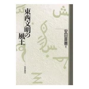東西文明の風土 / 安田喜憲|bookfan