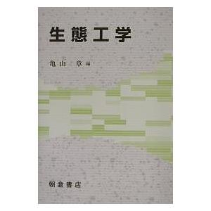 生態工学 / 亀山章|bookfan