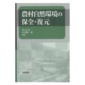 農村自然環境の保全・復元 / 杉山恵一 / 中川昭一郎