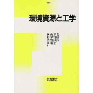 環境資源と工学 / 横山孝男 bookfan