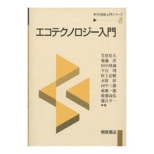 エコテクノロジー入門 / 笠倉忠夫|bookfan