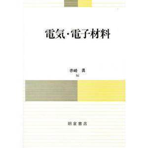 編:赤崎勇 出版社:朝倉書店 発行年月:1985年09月