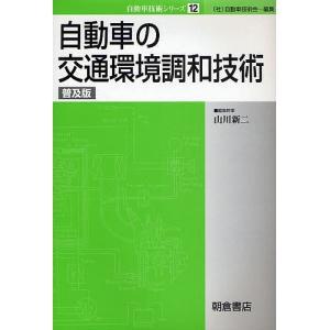自動車の交通環境調和技術 普及版/山川新二